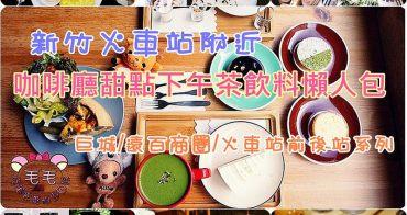 新竹火車站附近20家咖啡廳甜點下午茶飲料懶人包》巨城/遠百商圈/火車站前後站系列2017.7最新更新