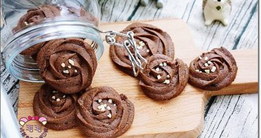 食譜 》咖啡可可玫瑰花餅乾。擠花餅乾好吃又漂亮♥刷嘴零食簡單做(TaCha!摩卡可可粉使用)