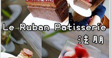 法朋Le Ruban Pâtisserie甜點攻略》16訪超過50種法朋甜點完整分享整理♥2017.3最新更新