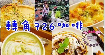新竹東區 》轉角726咖啡。給你滿滿的起司♥從義大利麵牽絲到披薩,麻糬鬆餅犯規好吃♥餐點棒環境好(青草湖附近)