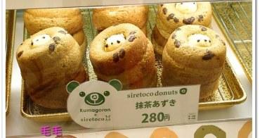 東京甜點 》Siretoco Donuts。來自北海道的超可愛貓熊甜甜圈♥萌度破表又好吃,每次經過必買(下午茶甜點|限定)