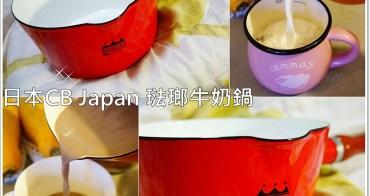 廚具 》日本CB Japan。北歐系列琺瑯牛奶鍋♥熱情紅♥初次使用琺瑯鍋,真覺得好好用之心得分享