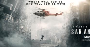 電影 》加州大地震San Andreas。超震撼災難片,大難臨頭時誰會對你伸出援手 ? (不專業影評心得)