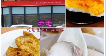 台南安平 》食記:周氏蝦捲。台南推薦小吃,讓人難以忘懷的極鮮嫩魚肚湯   流沙包   炸蝦捲   滷油豆腐