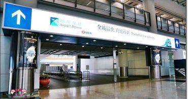 香港自由行交通|影音》香港機場快線。快速方便舒適,機場直接連通免轉車趕車/行李不用扛上扛下/插座可充電/40分鐘來回機場香港站/最便宜購買連結