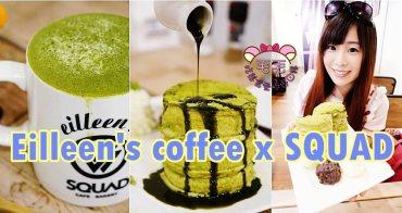 新北板橋》Eilleen's coffeexSQUAD抹茶厚鬆餅&抹茶牛奶/捷運板橋早午餐不限時
