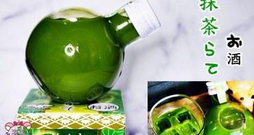 八咫島抹茶拿鐵酒》來自奈良的少女心抹茶酒♥輕鬆在家自製各種抹茶調酒