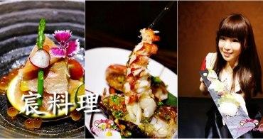 台北信義 捷運市政府》宸料理♥高檔無菜單日本料理/價位實在