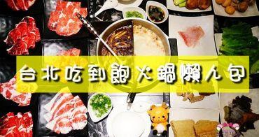 台北吃到飽火鍋懶人包》17家海鮮/牛肉/麻辣/日韓/沙茶/2016.12最新更新