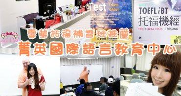 專業托福補習班推薦》TOEFL考高分的捷徑 菁英國際最新托福機經課