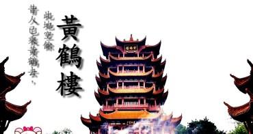 中國湖北景點》黃鶴樓。與唐代詩人一起登樓遠眺,