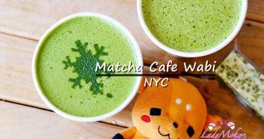 日本人開的抹茶專賣店》Matcha Cafe Wabi 喝抹茶拿鐵吃抹茶小點心/紐約美食餐廳咖啡廳推薦