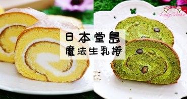 日本大阪堂島スウィーツ》台灣也可以吃到魔法生乳捲/宅配團購甜點實體店面