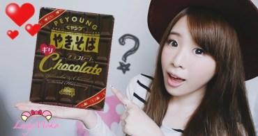 影音》巧克力炒麵泡麵!?日本ペヤング推出情人節必嚐新奇口味