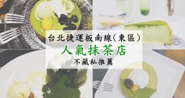 台北抹茶懶人包》捷運板南藍線東區,精選19家人氣抹茶專賣咖啡店甜點不藏私推薦