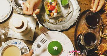 板橋甜點咖啡店》Merci créme,復古文青有質感,小富士與手沖單品咖啡的相遇