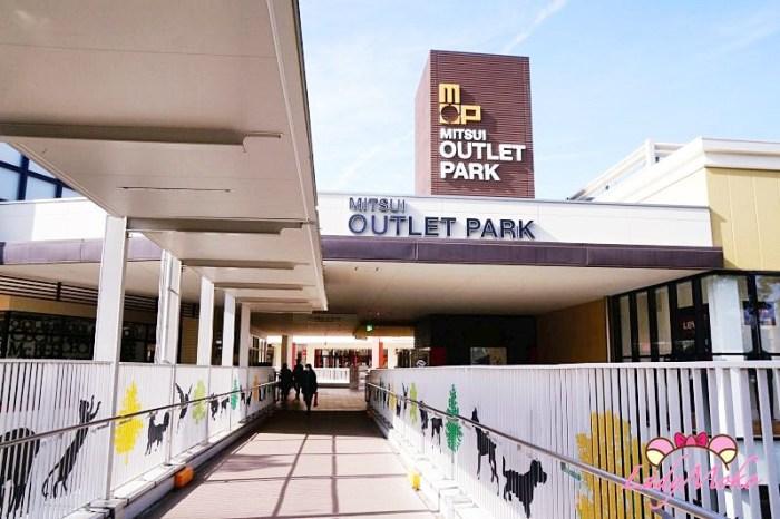 岡山購物怎麼能不來 倉敷三井OUTLET PARK & Ario mall 呢!