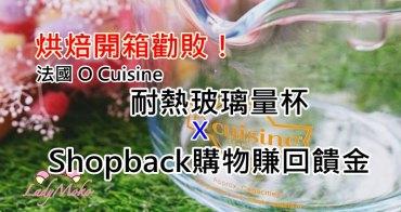 Shopback購物賺回饋金!烘焙開箱|法國O cuisine耐熱玻璃量杯
