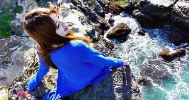 北海岸絕美外拍秘境》超驚悚卻美炸!懸崖暗礁就底下!