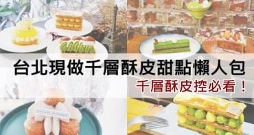 台北現做千層酥皮法式甜點懶人包》12家下午茶甜點店整理,2018.9最新更新