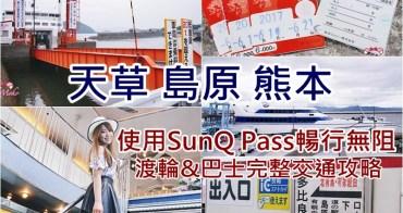 北九州交通券SunQ Pass》熊本 天草 島原 島鐵渡輪&巴士完整交通攻略