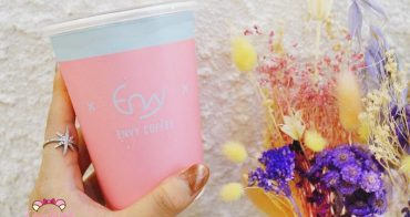 國父紀念館站不限時咖啡廳》Envy Coffee,外帶夢幻杯子單品手沖咖啡有機茶飲,台北大安