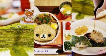 台北主題餐廳》Rilakkuma Cha-Ya拉拉熊茶屋,餐點好吃 療癒系下午茶甜點,台北中山