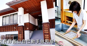 長野飯山》飯山手すき和紙体験工房,自己動手做和紙扇和明信片