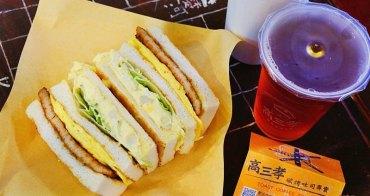 新店大坪林》高三孝碳烤吐司,來懷舊小教室吃早餐吧!