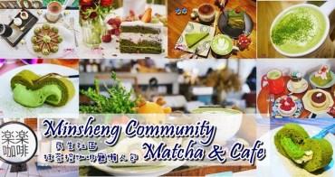 民生社區抹茶控咖啡廳懶人包》12家松山區不能錯過的抹茶甜點下午茶好店