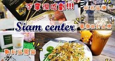曼谷最潮購物Siam center》外國人專屬優惠,最好吃泰式炒河粉,戰利品開箱
