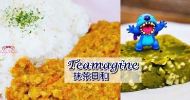 新店大坪林》抹茶磨磨/teamagine抹茶日和,抹茶磅蛋糕&日式乾咖哩
