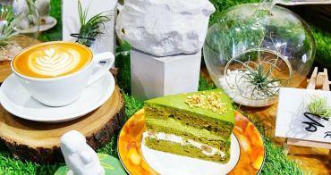 大安站美食》Coffee Sind溫馨療癒多肉植物咖啡廳,抹茶蛋糕與手沖咖啡