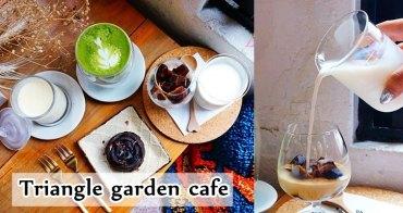 台北中山》角公園咖啡,咖啡冰磚與小農鮮奶的相遇&出色台灣抹茶牛奶