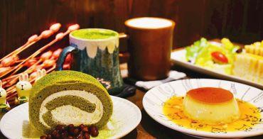 捷運忠孝新生》好休咖啡,焦糖烤布丁與抹茶捲的靜謐輕鬆午後