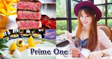 台北牛排推薦》PRIME ONE牛排館,生日餐超讚老饕牛排/濕式熟成45天肋眼