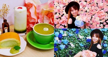 松江南京咖啡廳》花惹花咖啡HUA CAFE,少女心花牆&抹茶控必點爆漿乳酪蛋糕捲*已歇業