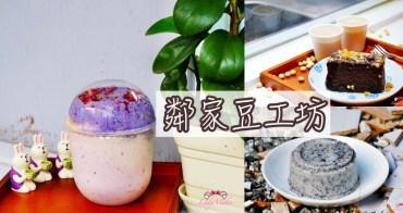 雙和捷運永安市場美食》鄰家豆工坊,夢幻非基改豆漿果昔&低熱量豆腐甜點
