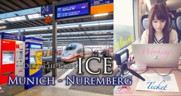 德國慕尼黑-紐倫堡交通》ICE早鳥車票購買超詳細App&網頁版教學,搭乘&驗票經驗分享
