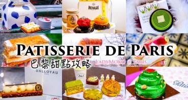 巴黎甜點攻略懶人包》42家必朝聖甜點!巴黎人才知道的甜點品牌