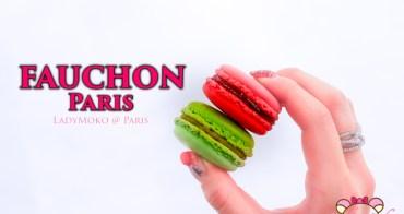 巴黎甜點推薦》FAUCHON Paris,奢華時尚巴黎老牌經典馬卡龍,巴黎伴手禮推薦
