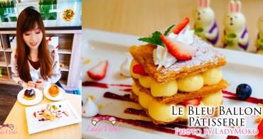 士林美食》藍氣球,職業級法式甜點,最愛海鹽巧克力芬芬塔,劍潭站巷弄下午茶