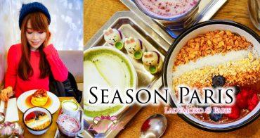 巴黎知名早午餐推薦》Season Paris,抹茶/疊高高培根楓糖鬆餅/優格碗都好好吃