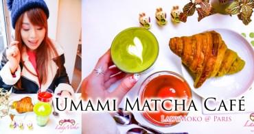 巴黎美食推薦》Umami Matcha Café,抹茶控必朝聖巴黎抹茶甜點,日法結合