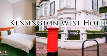 倫敦平價住宿推薦》Kensington West Hotel,挑高簡單/電梯/交通方便優質飯店