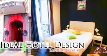巴黎平價住宿》Ideal Hotel Design,少女心噴發桃紅創意設計感飯店,交通方便房間也好讚