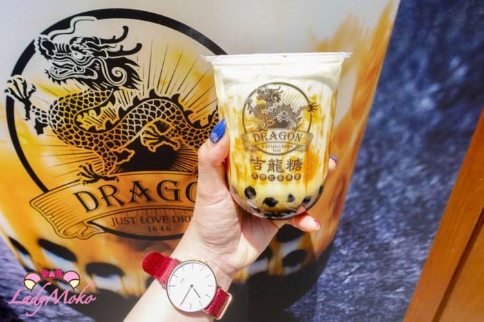 三重美食》吉龍糖,龍紋身的黑糖珍珠厚奶,食尚玩家也推薦三重飲品新開幕