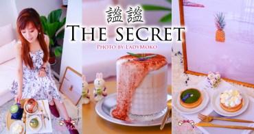 新竹美食》謐謐The secret,抹茶控推薦超美下午茶甜點店/巨城北新竹