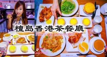 市政府美食》檀島香港茶餐廳,神好吃脆皮子雞,菠蘿油,絲襪奶茶