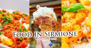 義大利加達湖Sirmione美食餐廳推薦》3家崩潰好吃義大利麵與冰淇淋